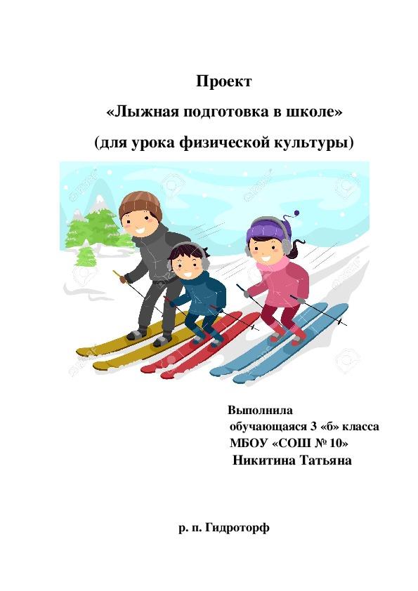 """Проект по физической культуре """"Лыжная подготовка"""""""