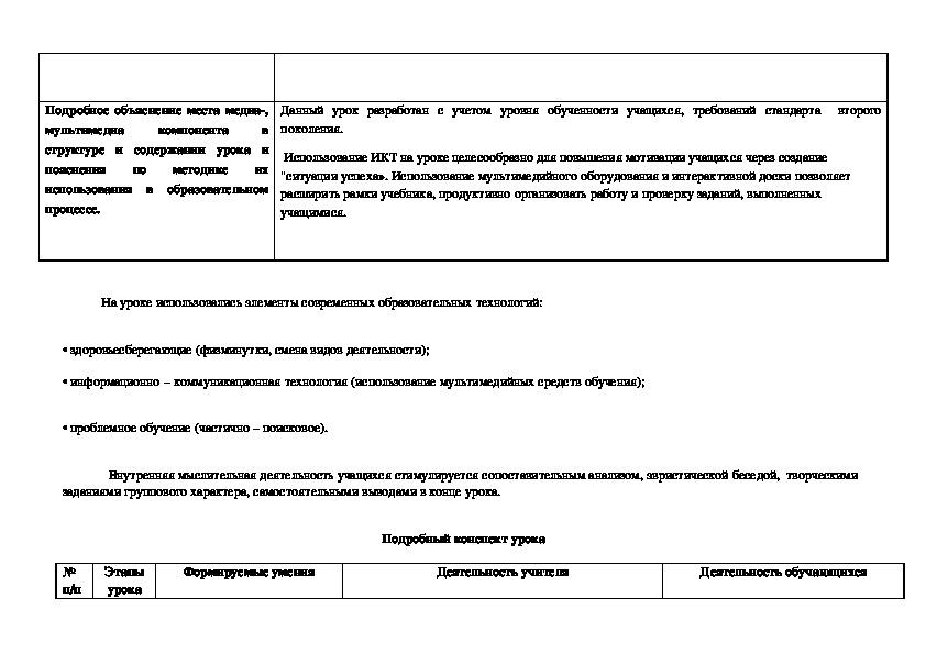 """Технологическая карта к уроку """"Значение и употребление имен прилагательных в речи"""" (3 класс, русский язык)"""