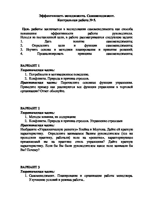 """КР ОПД.03 Менеджмент на тему : """" Эффективность менеджмента. Самоменеджмент"""". В21-30"""