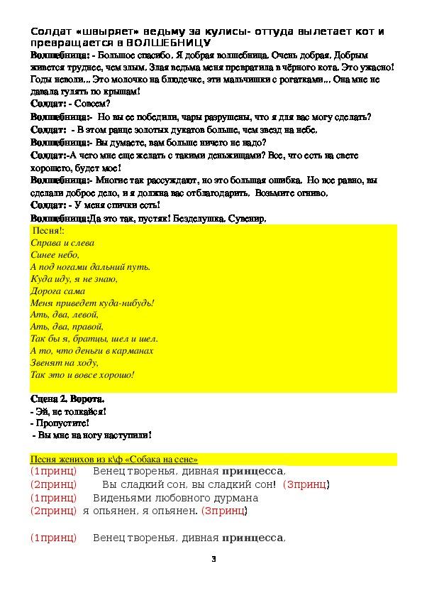 """Материалы по созданию спектакля по сказкам Х.К.Андерсена """"Старая, старая сказка"""" (4-5кл)"""
