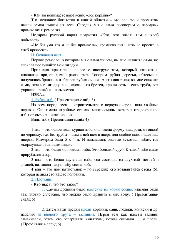 """Методическая разработка по теме """"Промыслы Костромской области"""" ( начальная школа)"""