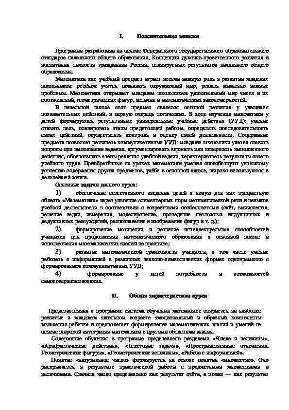 Программа по МАТЕМАТИКЕ - 1 класс