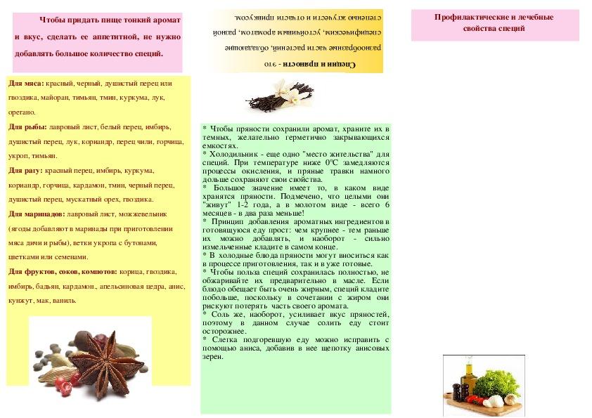 Исследовательская работа    «Ароматные лекарства»