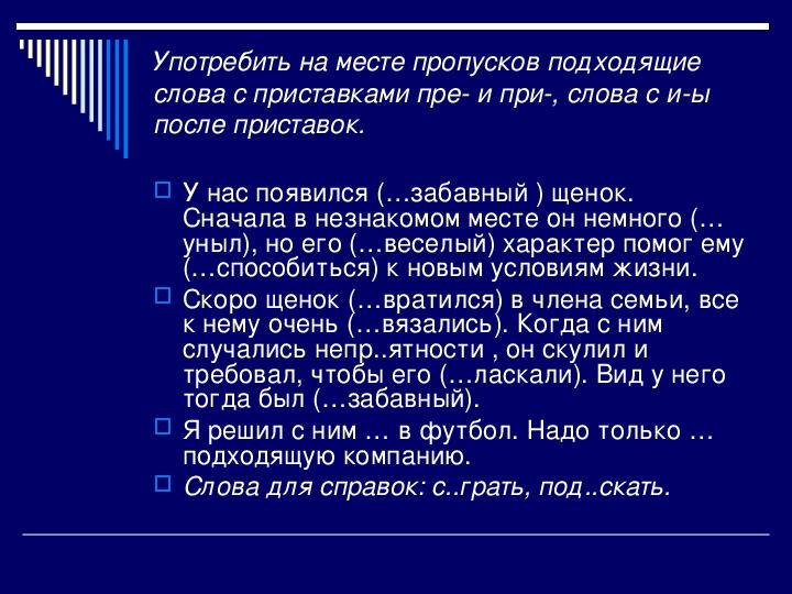 "Презентация ""Правописание И, Ы после приставок"". 6 класс"