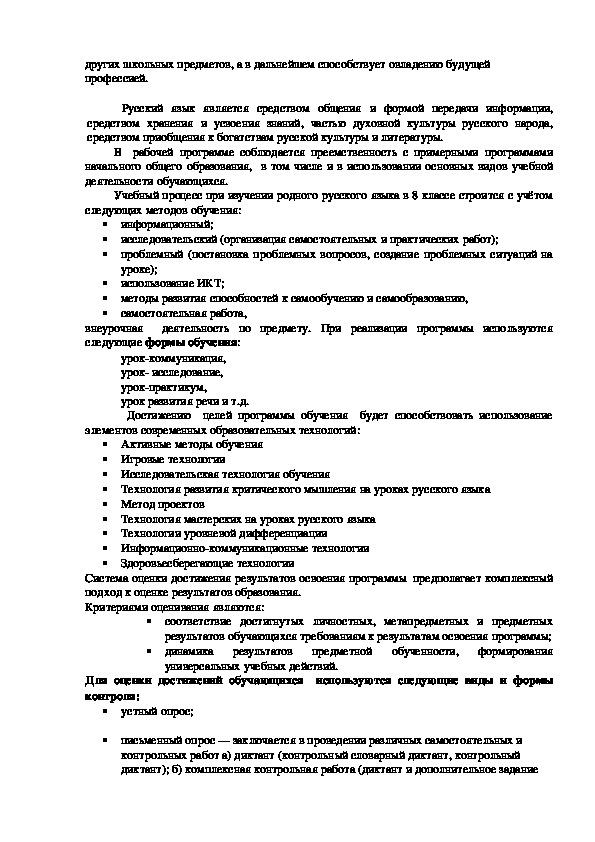 Программа по родному Русскому) языку для 8 класса