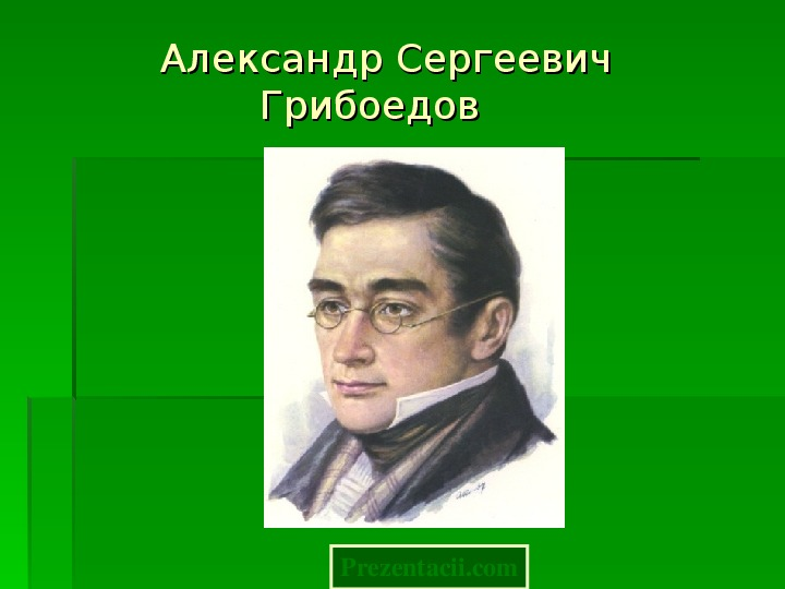 "Презентация               "" Грибоедов "" (литература - 9 класс)"