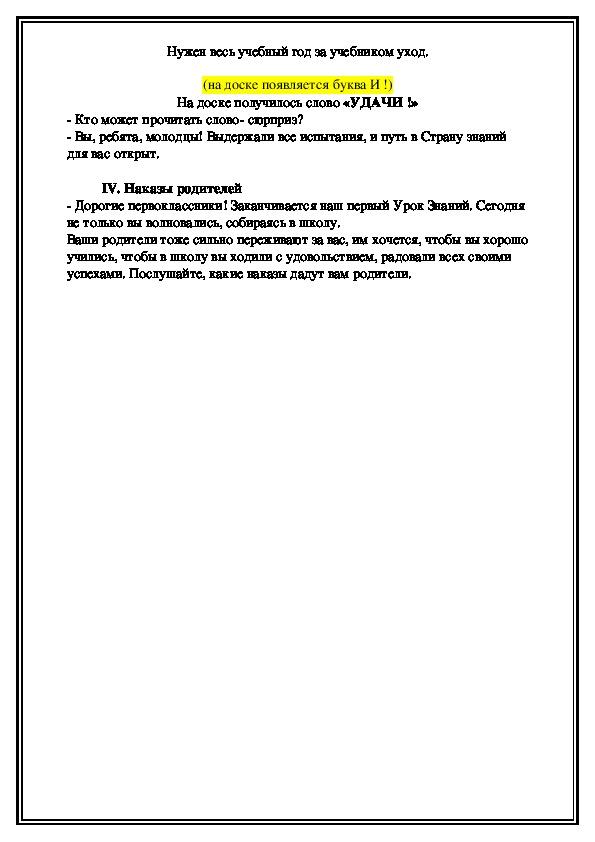 "Конспект урока ""1 сентября -День знаний""(1 класс)"