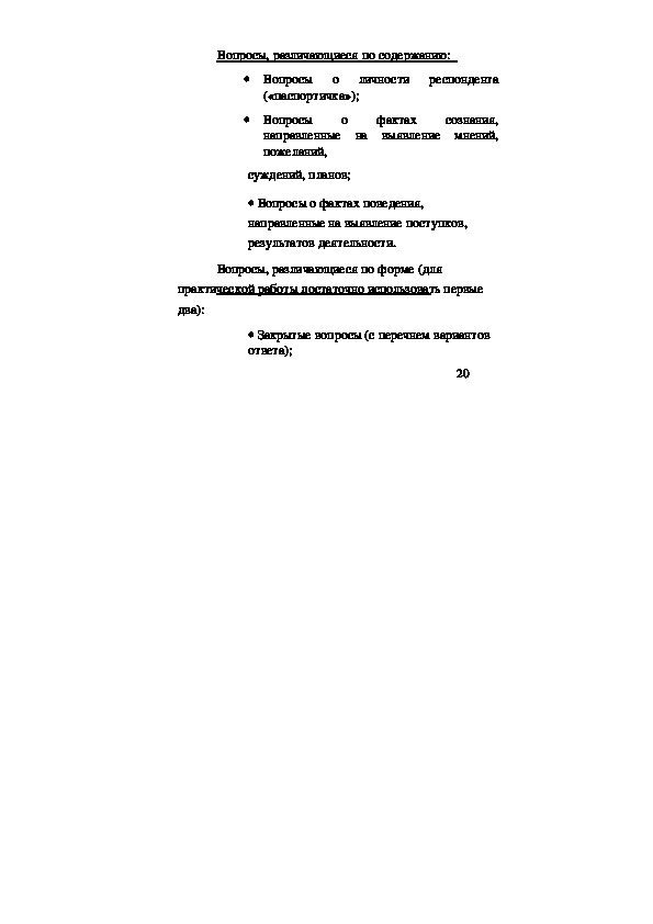 МЕТОДИЧЕСКИЕ УКАЗАНИЯ  ПО ОРГАНИЗАЦИИ САМОСТОЯТЕЛЬНОЙ РАБОТЫ СТУДЕНТОВ   ОЧНОЙ ФОРМЫ ОБУЧЕНИЯ  ПО ДИСЦИПЛИНЕ      «Основы  исследовательской деятельности»  для  специальностей 38.02.01  Экономика и бухгалтерский учет (по отраслям)  (с углубленной подготовкой)  и  09.02.03 Программирование в компьютерных системах