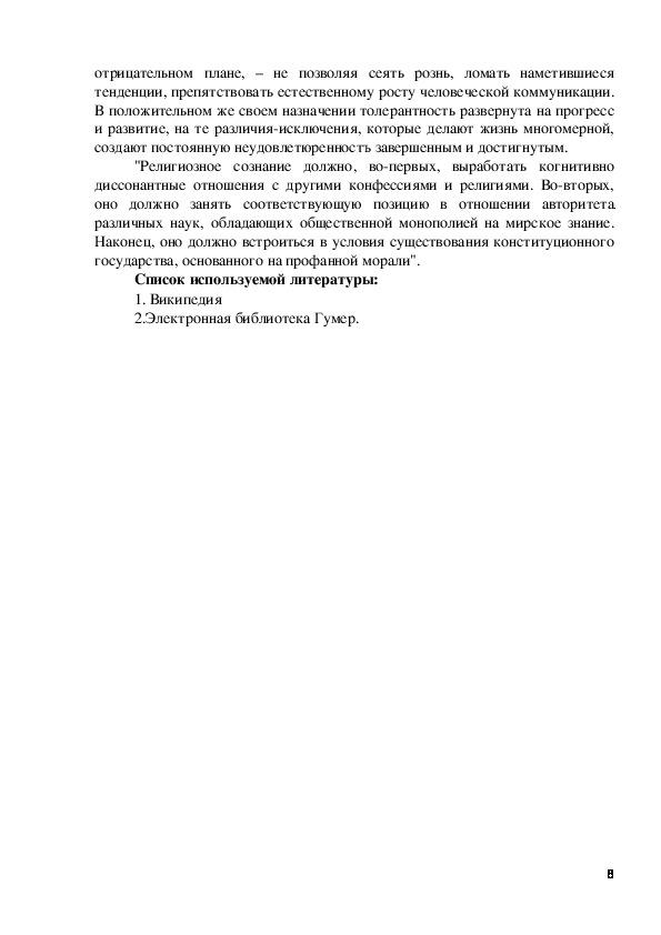 МЕТОДИЧЕСКАЯ РАЗРАБОТКА  КЛАССНОГО ЧАСА: «Толерантность и терпимость»