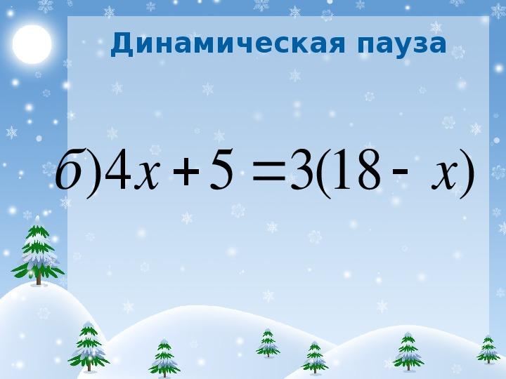 Разработка урока 8 класс «Квадратные уравнения и дробные рациональные уравнения».