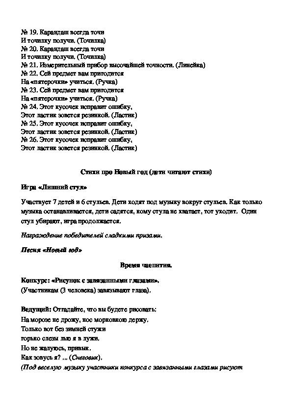Сценарий Новогоднего праздника в начальной школе.