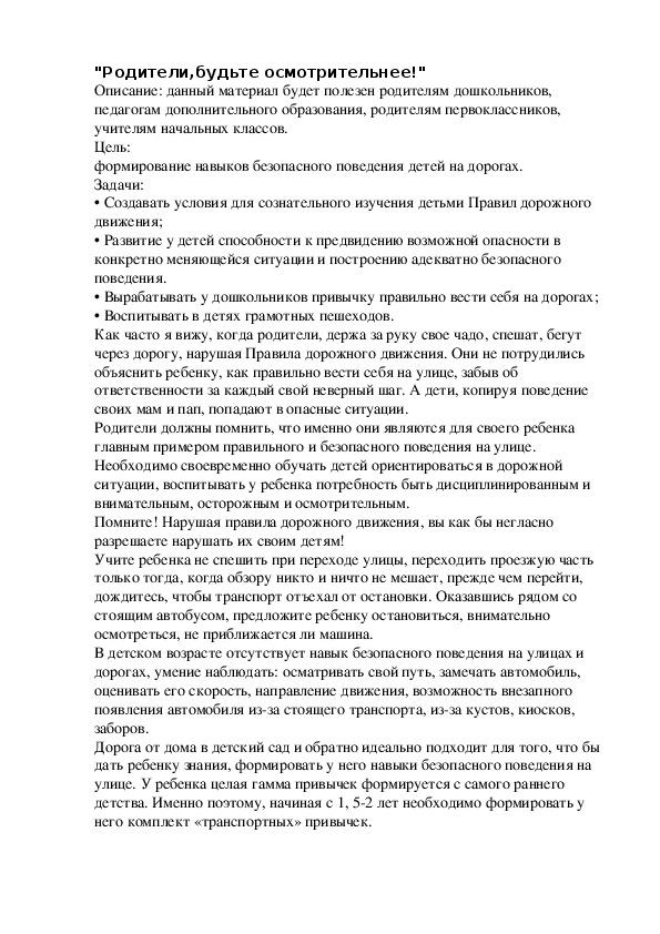 """КОНСУЛЬТАЦИЯ ДЛЯ РОДИТЕЛЕЙ НА ТЕМУ """"Будьте внимательны!"""""""