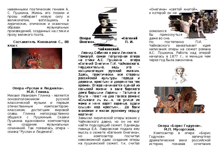 """Буклет """"Образы пушкинской прозы и поэзии в музыке"""" (8 класс, музыка)"""
