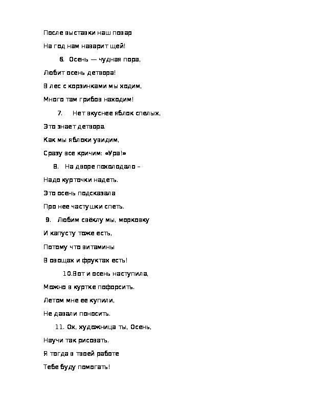 """Разработка утренника во 2 классе на тему """"Золотая осень"""""""