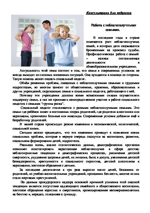 Консультация для педагогов -   Работа с неблагополучными семьями.