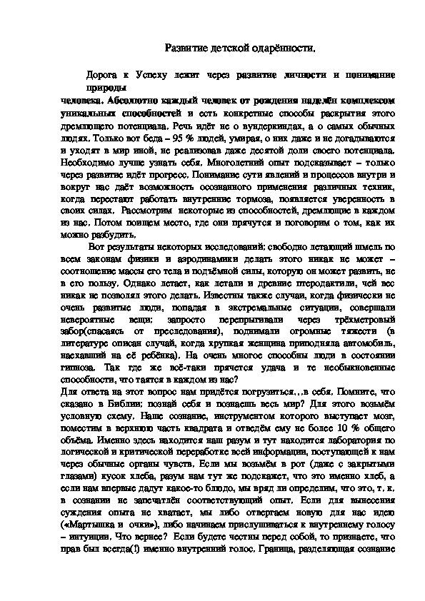 """Статья """"Развитие детской одарённости"""""""