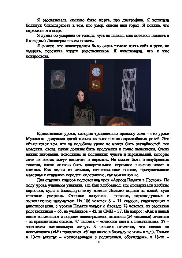 Духовно-нравственное развитие школьников через музейно-краеведческую и исследовательскую работу.