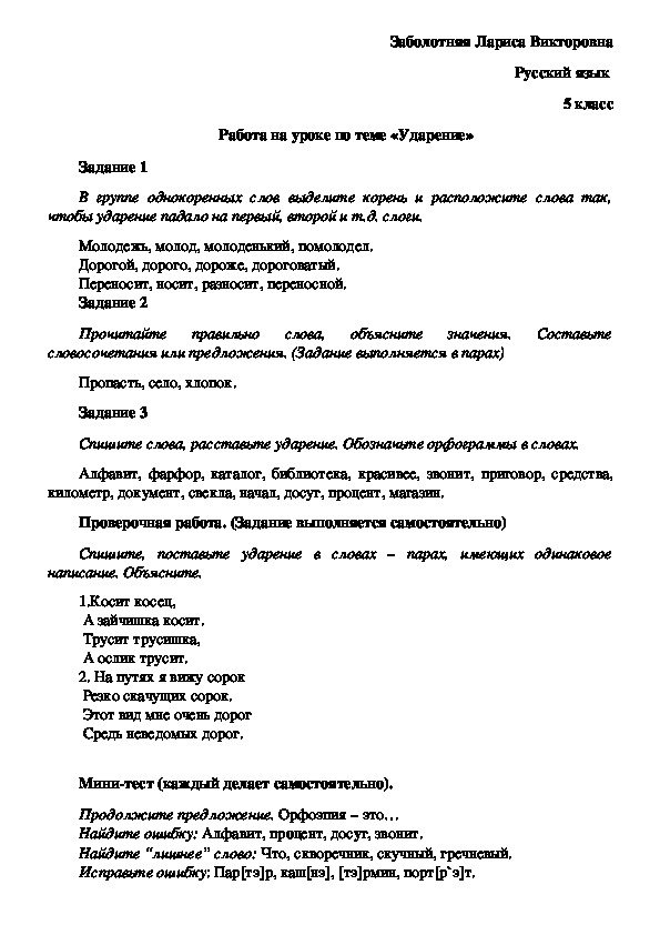 """Упражнения по теме """"Ударение"""" (5 класс, русский язык)"""