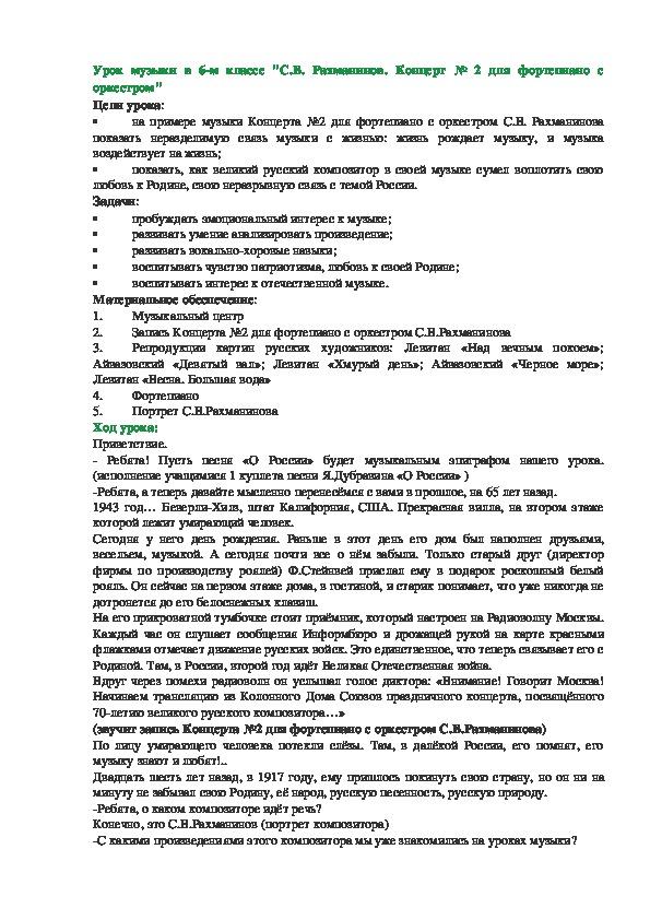 """Урок музыки в 6-м классе """"С.В. Рахманинов. Концерт № 2 для фортепиано с оркестром"""""""