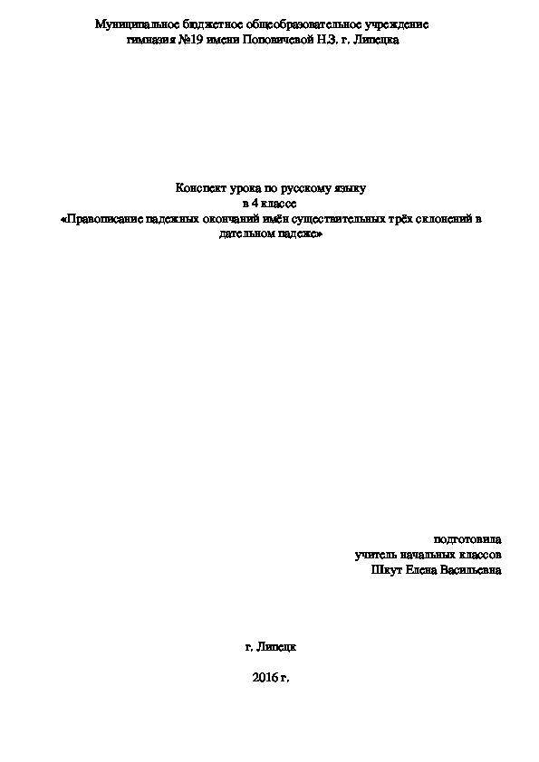 Конспект урока по русскому языку в 4 классе  «Правописание падежных окончаний имён существительных трёх склонений в дательном падеже»