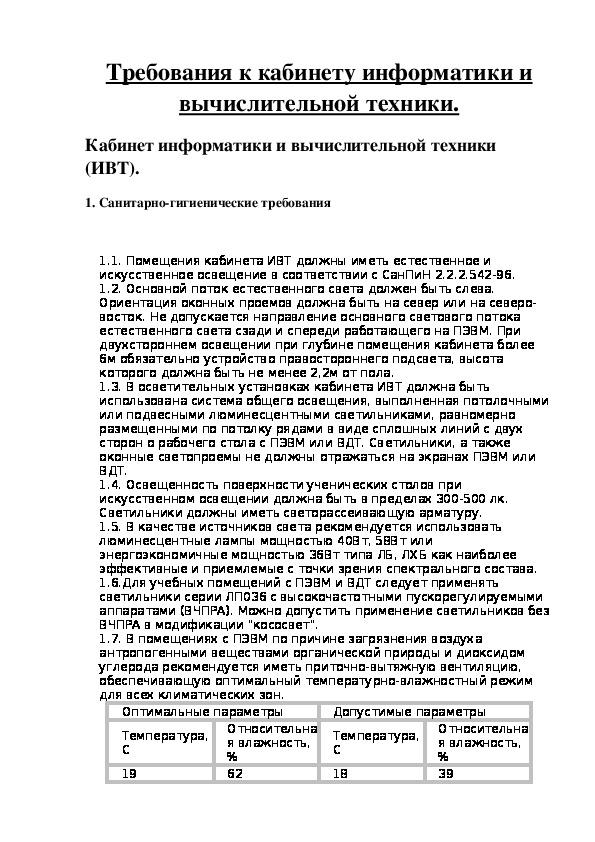 Рейтинговая оценка кредитоспособности предприятия подробно