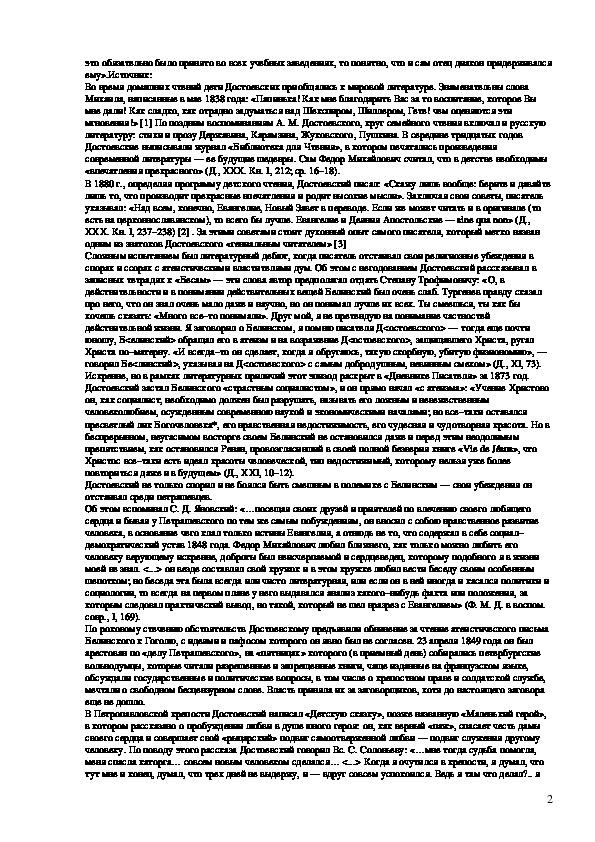 Доклад  для научно-практической конференции по теме: «Романы  Ф. М. Достоевского в оценке современного читателя».