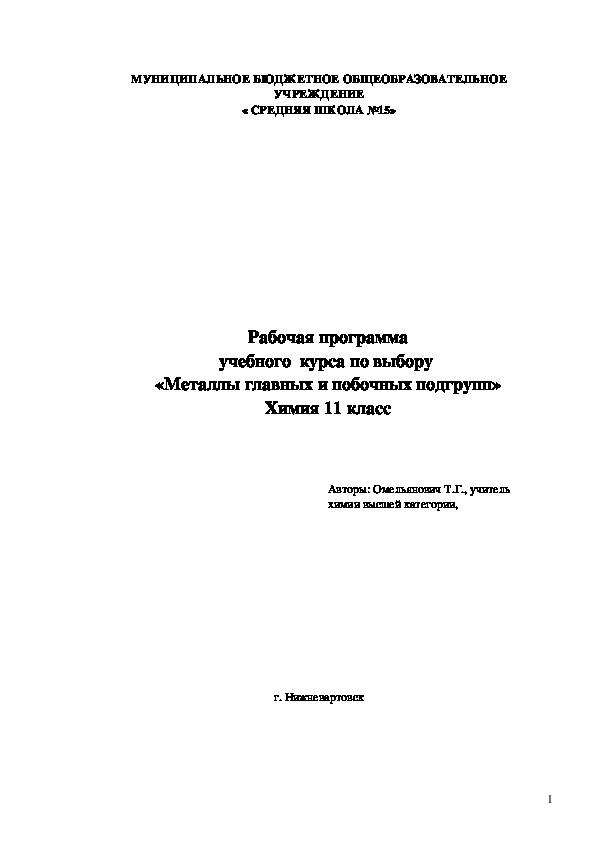 Рабочая программа элективного курса «Металлы главных и побочных подгрупп» (химия, 11(10) класс)