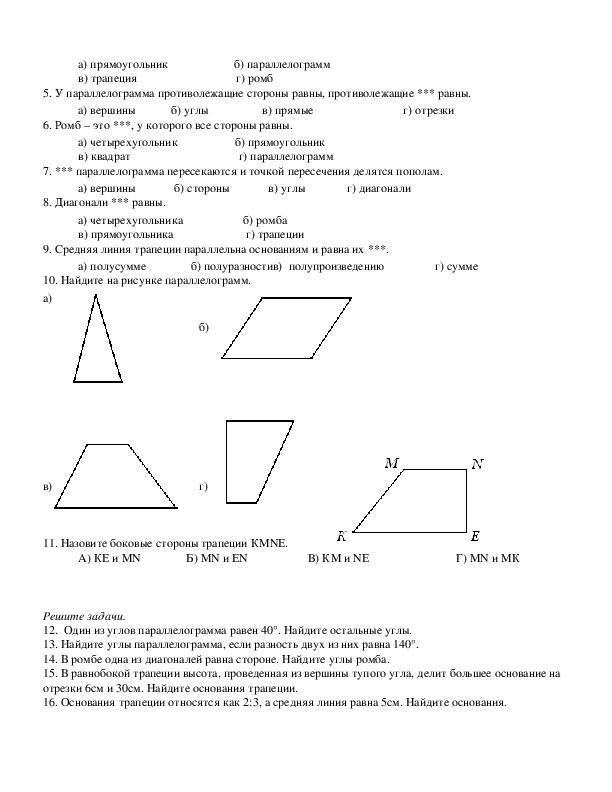 Урок геометрии в 8 классе по теме «Четырехугольники»