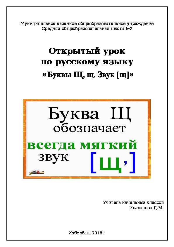 Открытый урок по русскому языку в 1 классе «Буквы Щ, щ. Звук [щ]»
