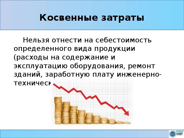 """Презентация по экономике """"Себестоимость и ее калькуляция"""""""