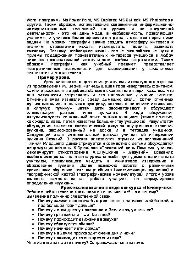 """Разработка урока в 7 классе по географии на тему """"ГП Евразии"""" (7 класс, география)"""