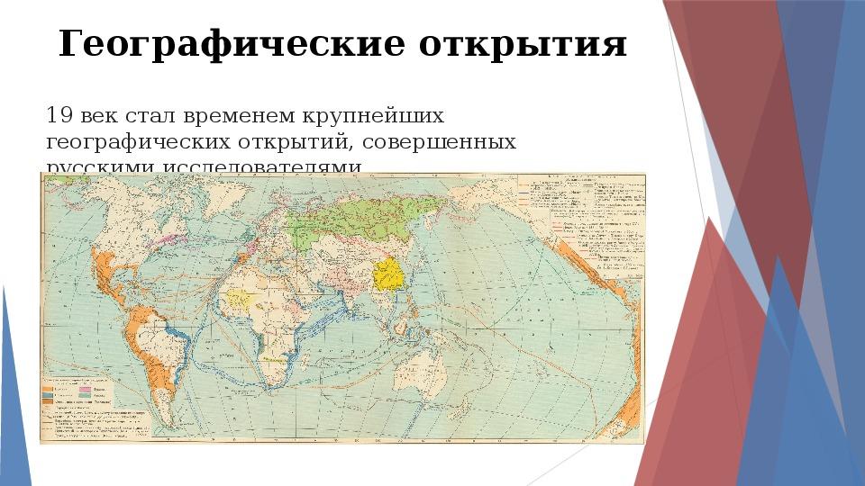 Наука в России в конце XIX века