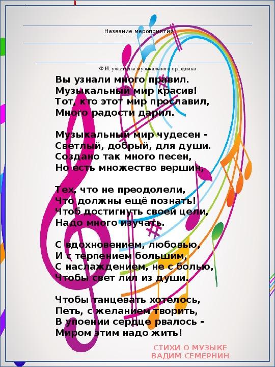 стихи стихи о музыке