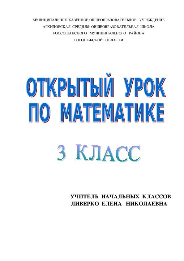 """Разработка урока по математике на тему """"Закрепление внетабличного умножения и деления"""" (3 класс)"""