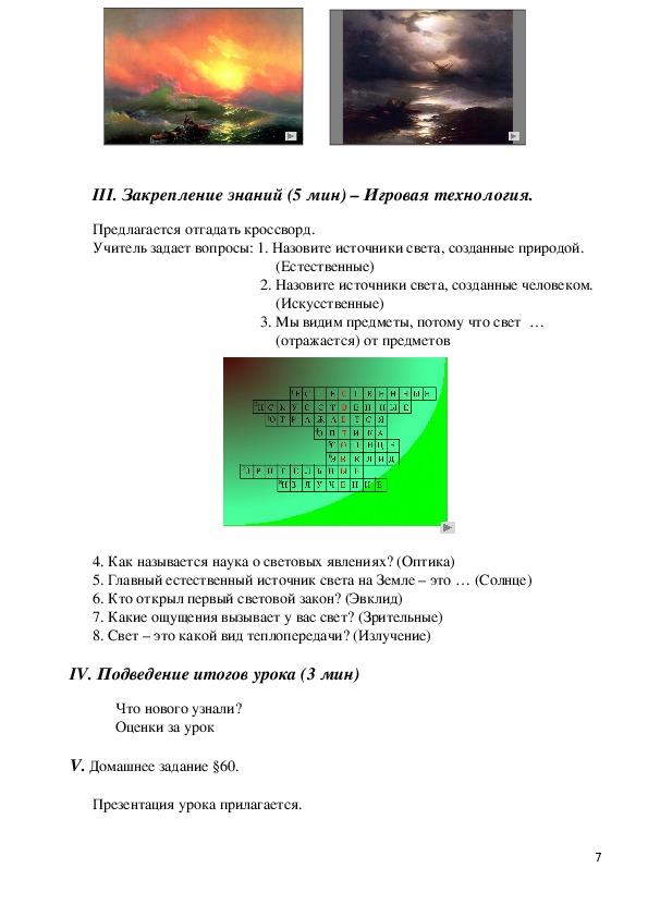 Урок изучения новой темы по физике в 8 кл.  «Световые явления. Источники света; закон прямолинейного распространения света».