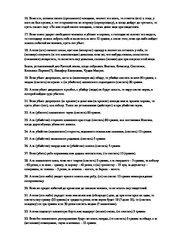 Задачи по истории России