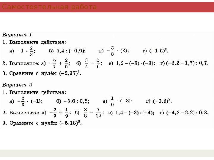 """Презентация по математике """" Рациональные числа"""" (6 класс)."""