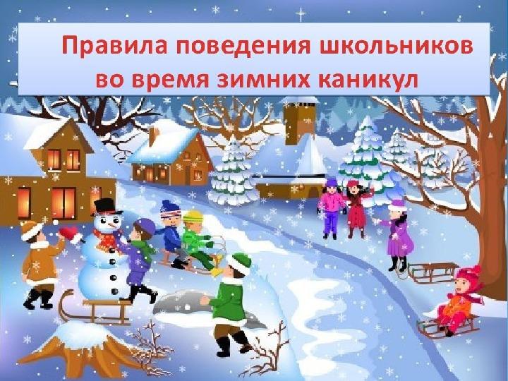 """Презентация на тему  """"Правила поведения школьников во время зимних каникул"""""""