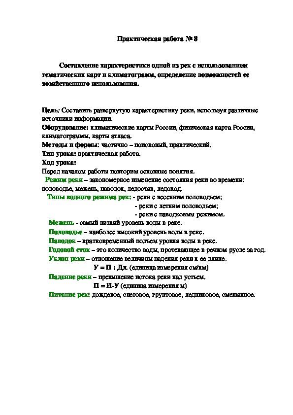 География , 8 класс.Составление характеристики одной из рек России с использованием тематических карт и климатограмм, определение возможностей ее хозяйственного использования