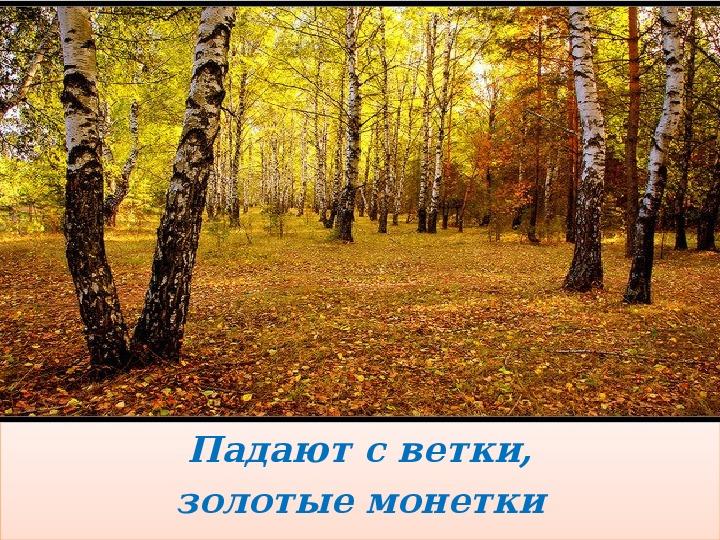 """Презентация по технологии по теме: """" Аппликация. Осенние листья"""""""