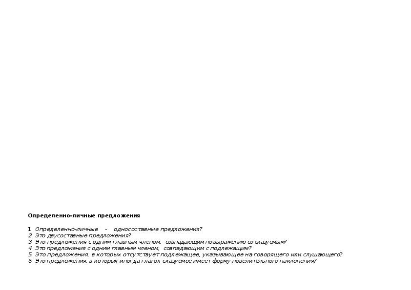 """Конспект урока+ презентация по теме """"Односоставные предложения"""" 8т класс"""