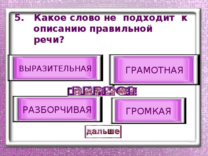 """Готовимся  к  ВПР  по  русскому  языку  в  4  классе.  Интерактивный  тест  по  теме  """"Лексика"""""""