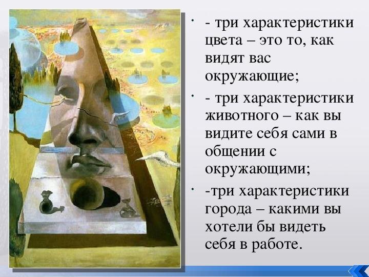 Мастер - класс: Нестандартные приемы критического мышления на уроках литературного чтения.