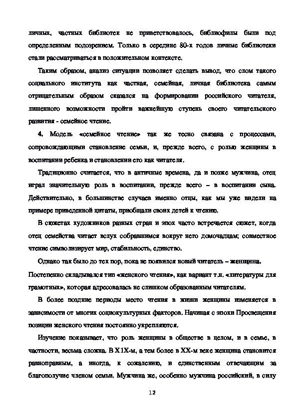 """Реферат на тему """"Семейное чтение"""""""