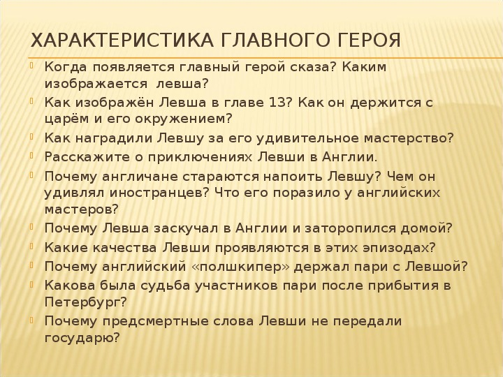 """Презентация к уроку литературы по теме Лесков """"Левша"""""""