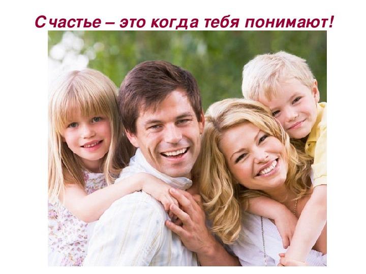 Разработка родительского собрания