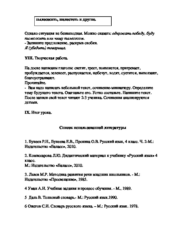 Конспект урока-семинара  по русскому языку в 4 классе «Обобщение знаний о глаголе»