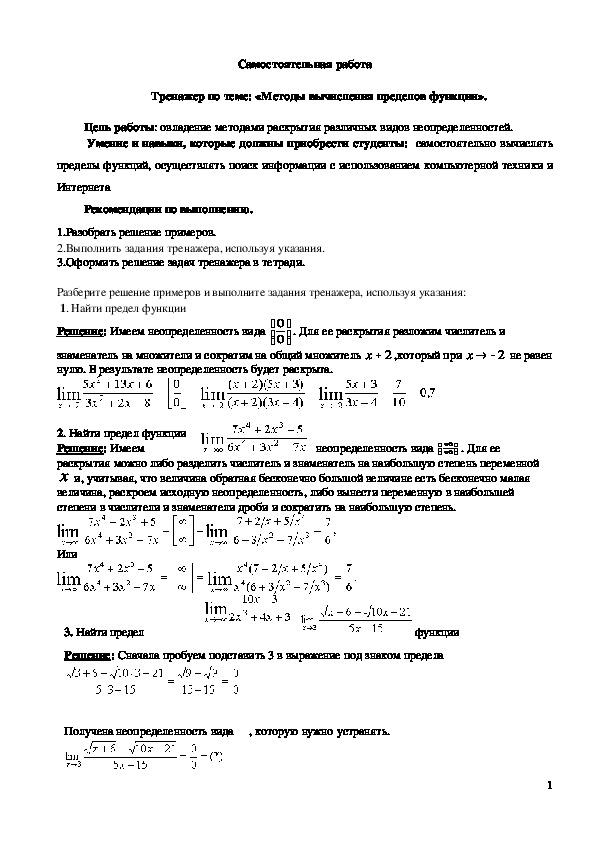 Самостоятельная работа  по математике на тему: «Методы вычисления пределов функции».