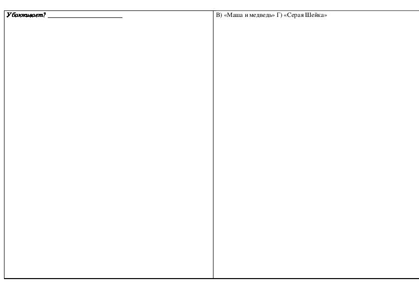 Тест по литературному чтению для 2 класса Школа России. Люблю природу русскую. Осень. Вариант 1.