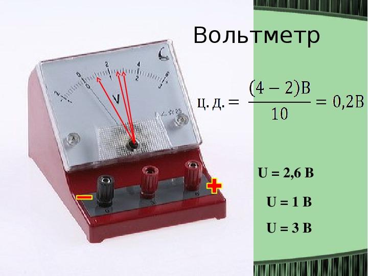 """Презентация по физике по теме:  """"Измерение напряжения на различных участках электрической цепи"""" 8 класс"""